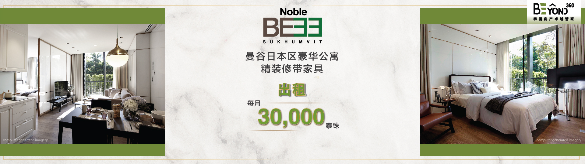 Noble BE33