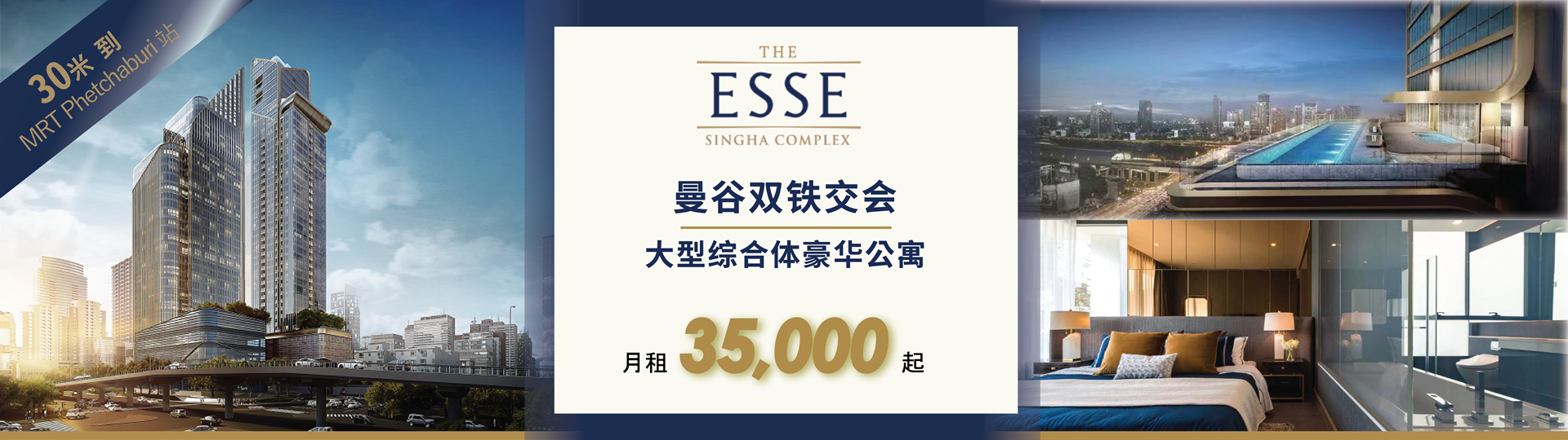 The esse @ sigha complex for rent
